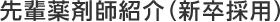 先輩薬剤師紹介(新卒採用)