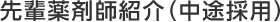 先輩社員紹介(中途採用薬剤師)